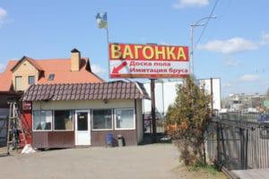 Склад вагонки, що користується в Києві великою популярністю